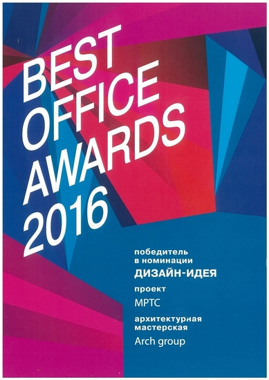 Main best office awards 2016